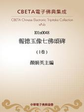 I0048 報德玉像七佛頌碑 (1卷)