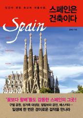 스페인은 건축이다: 인간이 만든 최고의 아름다움