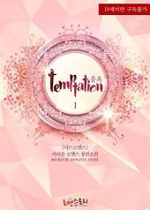 [아트로맨스] 유혹 (Temptation) 1 (외전증보판): 1권