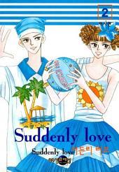 Suddenly Love (서든리 러브) 2