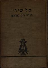 כל שירי יהודה ליב גארדאן: ישנים גם חדשים, כרכים 5-6