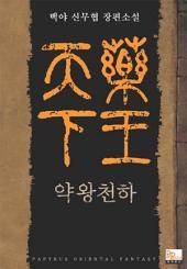 [세트] 약왕천하 (전8권/완결)