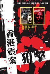 香港靈案狙擊