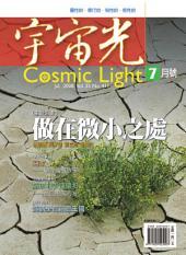 宇宙光雜誌411期: 做在微小之處