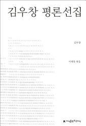 김우창 평론선집: 지만지 한국평론선집