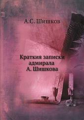 Краткия записки адмирала А. Шишкова