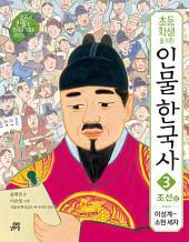 초등학생을 위한 인물 한국사 3: 교과서 인물로 한국사 기초를 잡는다!