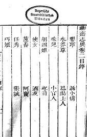 Liao zhai zhi yi: 第 1 卷