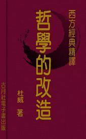 哲學的改造: 西方經典精譯