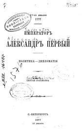 Императоръ Александръ Первый: Политика-дипломатiя