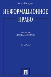 Информационное право. 2-е издание. Учебник для бакалавров