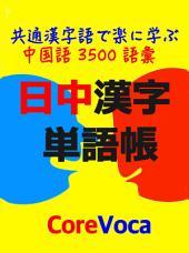 日中漢字単語帳: 共通漢字語で楽に学ぶ 中国語3500語彙 (楽しい外国語の勉強法で自己啓発)