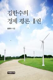 김한수의 경제 평론Ⅱ권