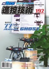 遙控技術192