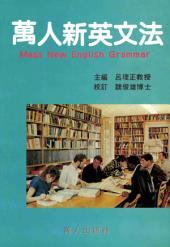 萬人新英文法: 萬人出版117