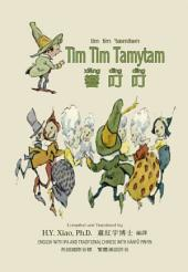 09 - Tim Tim Tamytam (Traditional Chinese Hanyu Pinyin with IPA): 響叮叮(繁體漢語拼音加音標)