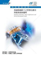 無縫隙網路下之智慧化應用與服務發展趨勢研究報告