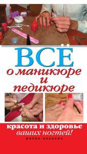 Все о маникюре и педикюре: красота и здоровье ваших ногтей