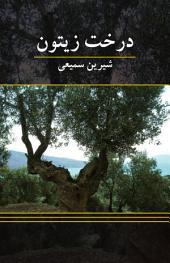 درخت زيتون: Olive tree