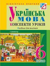Українська мова. конспекти уроків : 6 клас