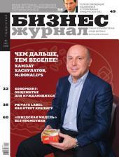 Бизнес-журнал, 2009/03: Тюменская область
