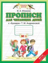 Прописи для читающих детей к «Букварю» Т. М. Андриановой. 1 класс. Тетрадь: Выпуск 1