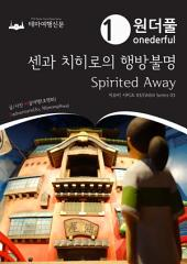 원더풀 센과 치히로의 행방불명 : 지브리 시리즈 03: Onederful Spirited Away : Ghibli Series 03