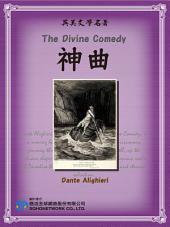 The Divine Comedy (神曲)