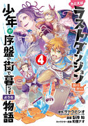 Suppose a Kid from the Last Dungeon Boonies Moved to a Starter Town 4 (Manga)