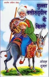 मुल्ला नसीरुद्दीन के किस्से (Hindi Sahitya): Mulla Nasiruddin Ke Kissey (Hindi Jokes)