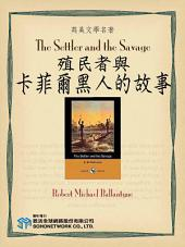 The Settler and the Savage (殖民者與卡菲爾黑人的故事)