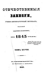 ROtechestvennîya zapiski Pavla Svin'ina: Volume 28
