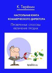 Настольная книга коммерческого директора. Проверенные способы увеличения продаж
