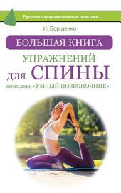 Большая книга упражнений для спины: комплекс «Умный позвоночник»