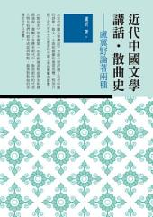 近代中國文學講話?散曲史: 盧冀野論著兩種