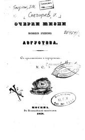 Очерки жизни Московскаго архіепископа Августина: с приложеніями и портретом
