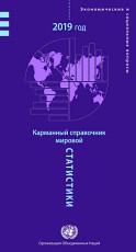 World Statistics Pocketbook 2019  Russian language  PDF