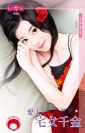 愛上宅女千金~大小姐出清之五《限》: 禾馬文化紅櫻桃系列303