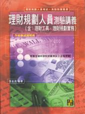 理財規劃人員測驗講義: 理財規劃人員