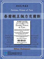 Pericles, Prince of Tyre (泰爾親王佩力克爾斯)