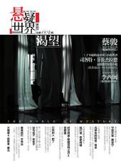 蔡骏悬疑杂志:悬疑世界·渴望