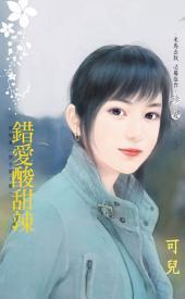 錯愛酸甜辣∼愛檔案〈情字第2號〉: 禾馬文化珍愛系列089