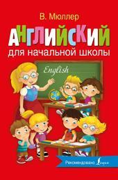 Английский для начальной школы