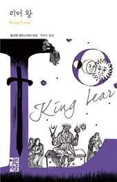 리어 왕: 열린책들 세계문학 201