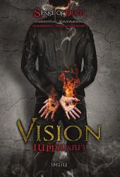 Vision เนตรมรณา