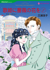 歌姫に薔薇の花をセット: ハーレクインコミックス