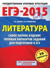ЕГЭ-2015. Литература. Самое полное издание типовых вариантов заданий для подготовки к ЕГЭ
