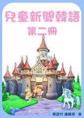 兒童新聞韓語 第二冊