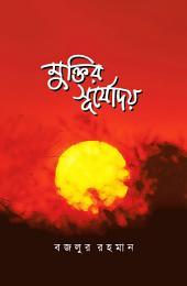 মুক্তির সূর্যোদয় (উপন্যাস) / Muktir Surjodoy (Bengali)