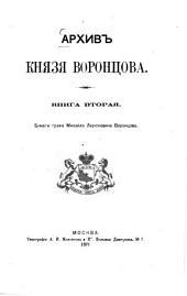 Archiv knjazja Voroncova: Volume 2
